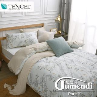 【Jumendi】透氣天絲四件式被套床包組-多款任選(雙人)