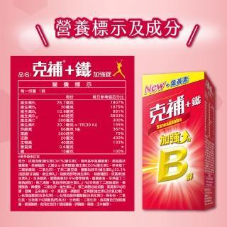 【克補】任選-B群+鐵/B群+鋅加強錠 30錠/盒(完整8種B群 B2增量2倍)