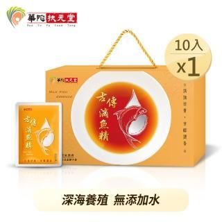 【華陀扶元堂】古傳虱目魚淬魚精1盒(10包/盒)/