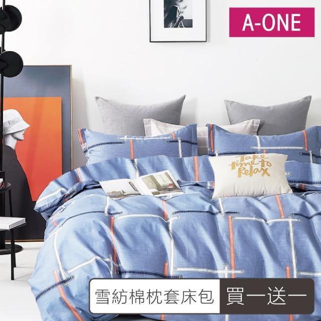 【A-ONE買一送一】雪紡棉枕套床包組(單人/雙人/加大
