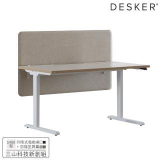 【iloom 怡倫家居】Desker 1400型升降式電動桌 三山科技新創組(多色可選)