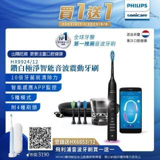 【Philips 飛利浦】Sonicare Smart 鑽石靚白智能音波震動牙刷/電動牙刷-爵士黑(HX9924/12)