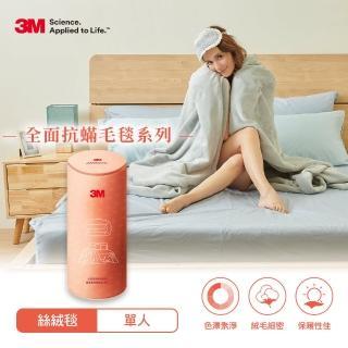 【3M】全面抗蹣毛毯系列-可水洗雙面柔感絲絨毯(150cmX200cm)