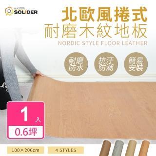 【MS】北歐風耐磨捲式木紋地板/懶人毯(1入/0.6坪/輕鬆拚/100*200CM)/