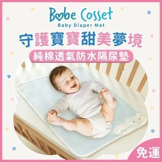 專案加價購【Babe Cosset】純棉透氣防水隔尿墊50x70cm-三款可選