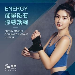 【輝葉】ENERGY能量磁石涼感護腕(HY-9931)