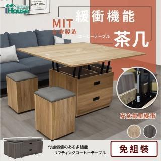 【IHouse】巧匠 緩衝機能升降茶几/餐桌 (升級-安全氣壓緩衝)