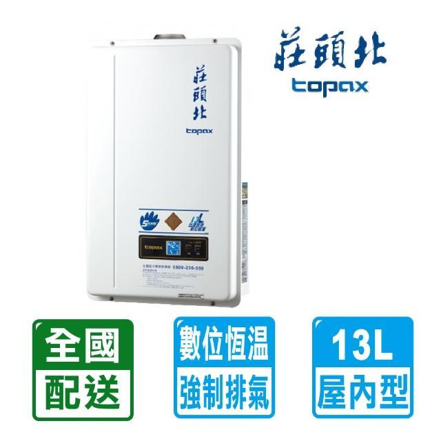 【買就送吹風機-莊頭北】13L數位恆溫強制排氣熱水器(TH-7138FE