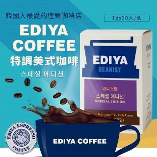 【EDIYA COFFEE】特調美式(1g*30入/盒; 韓國代表性咖啡品牌)