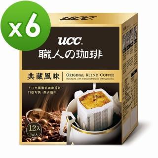 【UCC】職人系列-典藏風味濾掛式咖啡6盒組(8gx共72入)