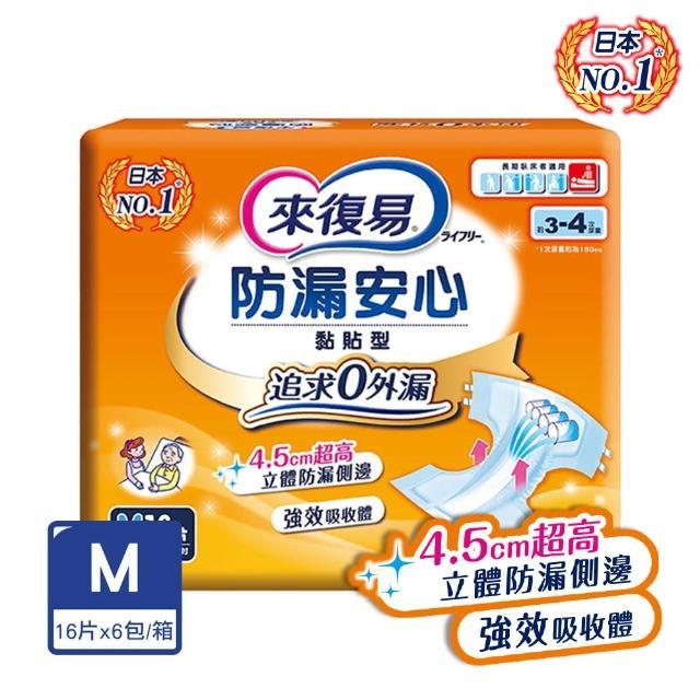 【來復易-週期購】防漏安心紙尿褲M16/L13片