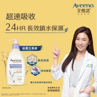 【Aveeno 艾惟諾】薰衣草香氛舒緩保濕乳_3入組(354ml_身體乳)