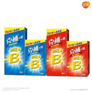 【克補】B群+鐵加強錠+B群+鋅加強錠 90錠X2/組(完整8種B群 B2增量2倍)