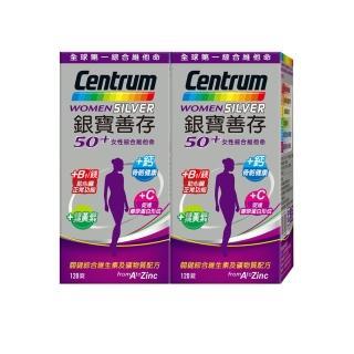 【銀寶善存】50+女性綜合維他命 120錠X2盒(全球第一綜合維他命)