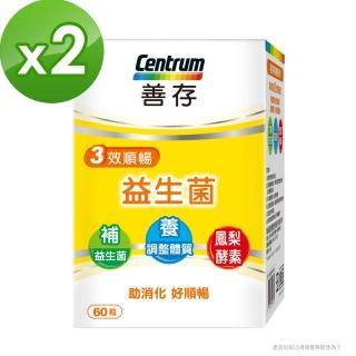 【善存】三效順暢益生菌 60粒X2盒(陳意涵真心推薦 益生質養好菌 鳳梨酵素助消化)