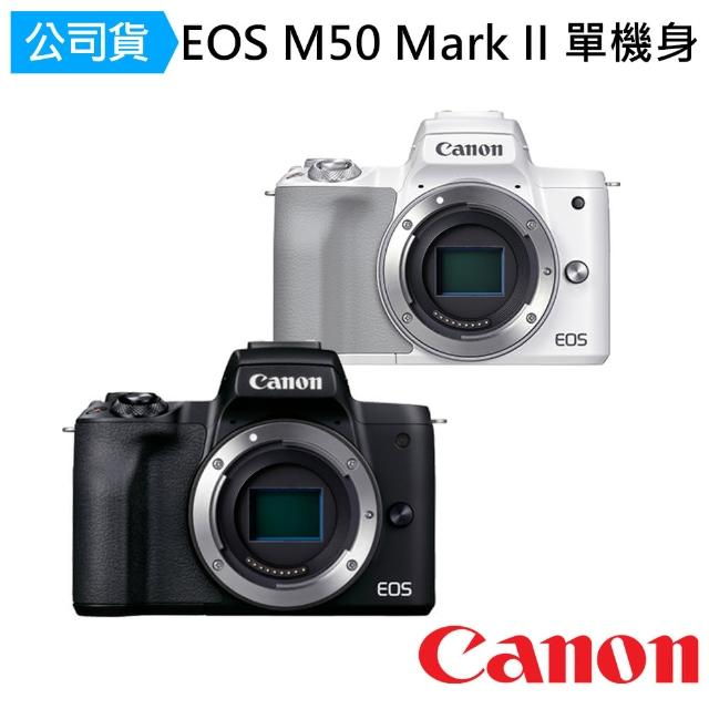 【Canon】EOS M50 Mark II 單機身(公司貨)