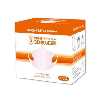 【匠心】兒童3D立體口罩-S-藍色*1盒+粉色*1盒(共100入)