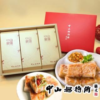 【中山招待所】尊享年節禮盒(牛年步步高升)