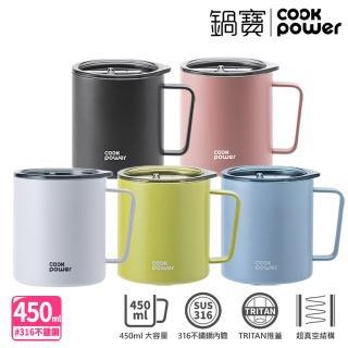 【CookPower 鍋寶】316不鏽鋼保溫辦公杯450ml(兩色任選)