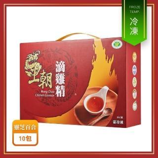 【王朝】靈芝百合滴雞精(10入/盒)