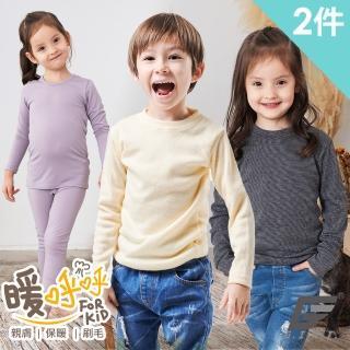 【買1送1件 GIAT】台灣製MIT兒童昇溫彈力刷毛保暖衣/褲