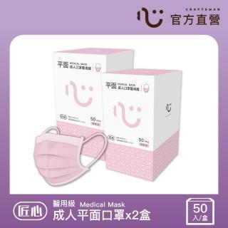 【匠心】三層醫療口罩-成人-粉色-有MD鋼印(50入*2盒)/