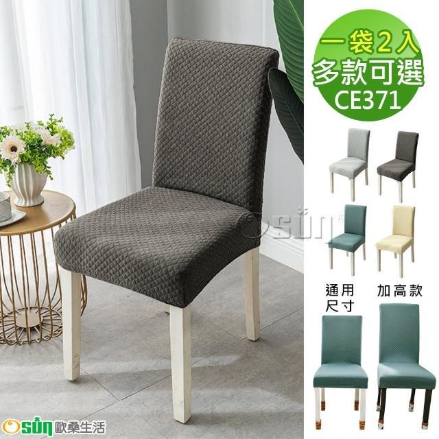 【Osun】家用加厚格子立體簡約彈性通用及加高餐椅套椅子套-2個/袋(多款可選