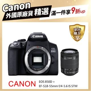 【Canon】EOS 850D+ EF-S 18-55mm f/4-5.6 IS STM 單鏡組 *(中文平輸)