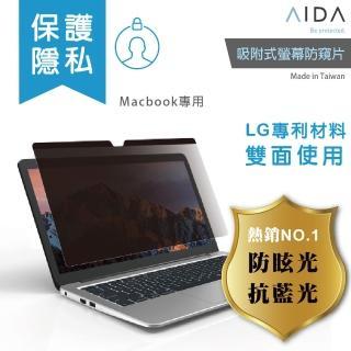 【AIDA】macbook pro 13.3吋 專用磁吸式防窺片(macbook pro 13.3吋 筆電防窺片)