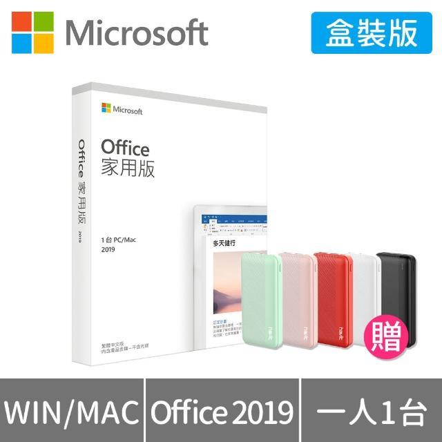 【送雙輸出行動電源】Office