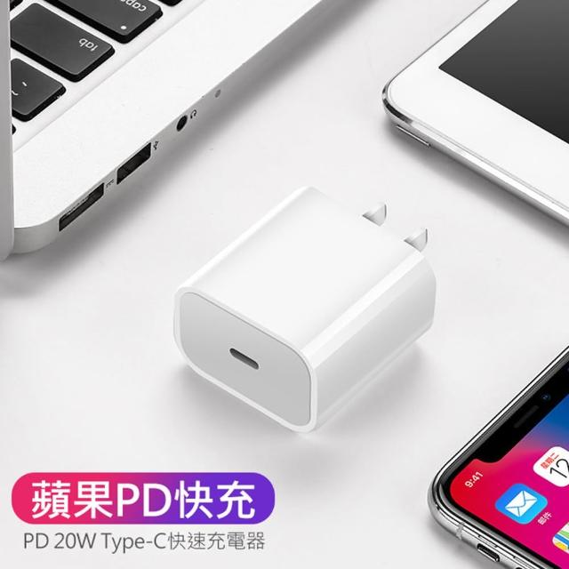 20W PD快充插頭 Type-C充電器(for iPhone 12/Pro/Pro Max/mini/11/XS/XS Max/XR/X)