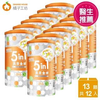 【Orange house 橘子工坊】五合一洗衣金球/ 洗衣球156顆(260gx12罐/ 箱-快速崩解配方)