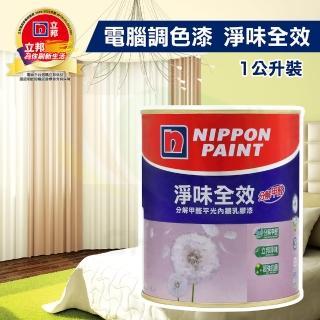 【立邦】淨味全效 分解甲醛平光內牆乳膠漆(1公升裝)(內牆漆/電腦調色漆)