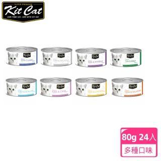 【Kitcat】經典系列貓罐80g-24入多口味任選(主食罐 適口性佳 貓罐 好吸收)