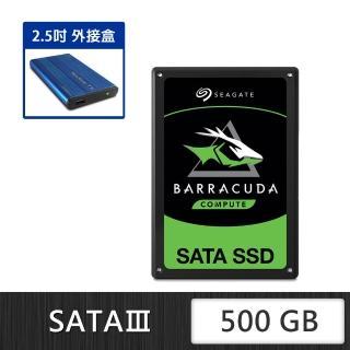 【外接盒超值組】希捷 BarraCuda 500G 固態硬碟 + 凡達克 SATA 2.5吋外接盒 USB3.0