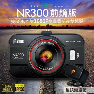 【FLYone】NR300 前鏡版 雙SONY 雙1080P鏡頭 高畫質前後雙鏡頭行車記錄器(可加購後鏡頭組 升級前後雙錄)