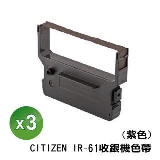 【CITIZEN】IR-61