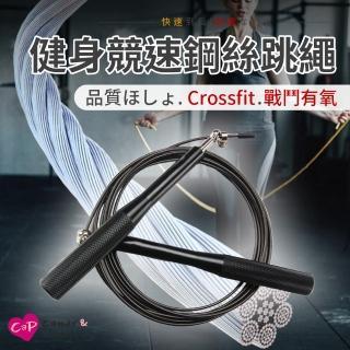 【Cap】crossfit戰鬥健身軸承跳繩/重力競速鋼絲跳繩