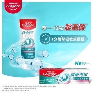 【Colgate 高露潔】抗敏專家牙膏4入組- 美白/牙齦護理/修護琺瑯質/長效抗敏 110g(抗敏/敏感牙齒)
