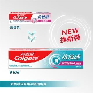 【Colgate 高露潔】抗敏感牙膏5入組-強護琺瑯質 /清涼薄荷 / 牙齦護理 / 溫和美白 120g(抗敏/敏感牙齒)