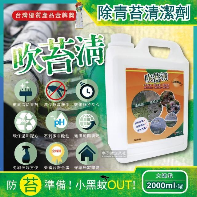 【吹苔清】除青苔清潔劑-2公升大罐裝(預防小黑蚊蟲)/