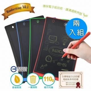 【獨家2入組8.5吋】液晶電子紙手寫板
