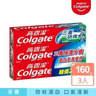 【Colgate 高露潔】三重功效牙膏160g 2+1入(口腔清潔/口氣清新)