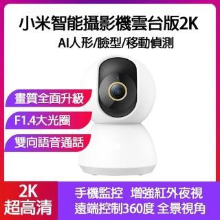 【小米】2k智能攝像機雲台版