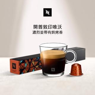 【Nespresso】環遊世界開普敦印唯沃大杯咖啡膠囊(10顆/條;僅適用於Nespresso膠囊咖啡機)