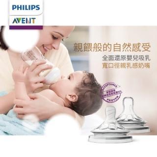 【PHILIPS AVENT】親乳感防脹氣奶嘴 2入組 6M+ 快流量 4號嘴(SCF654/23)