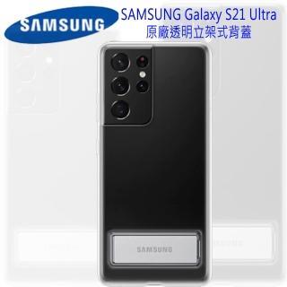 【SAMSUNG 三星】Galaxy S21 Ultra 原廠透明立架式背蓋(原廠公司貨)