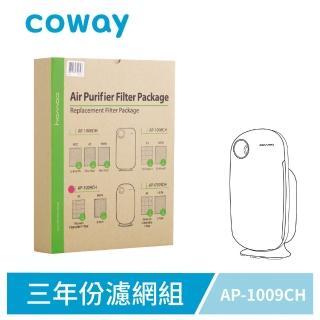 【Coway】KO病毒99.99% 空氣清淨機三年份濾網 加護抗敏型 AP-1009CH(加價購專用)