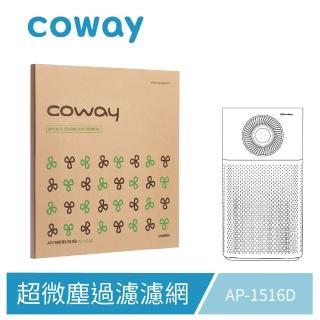【Coway】客製化濾網 空氣清淨機超微塵過濾濾網 適用AP-1516D(加價購專用)