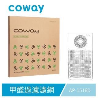 【Coway】客製化濾網 空氣清淨機甲醛過濾濾網 適用AP-1516D(加價購專用)
